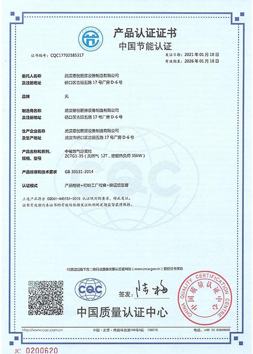 中国节能认证证书